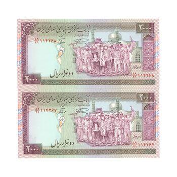 اسکناس 2000 ریال (نمازی - نوربخش) - جفت - UNC63 - جمهوری اسلامی