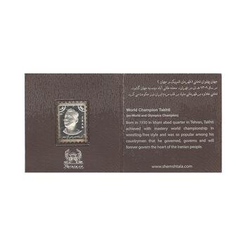تمبر نقره یادبود جهان پهلوان تختی