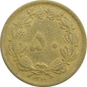 سکه 50 دینار 1319 (چرخش 135 درجه) - VF35 - رضا شاه