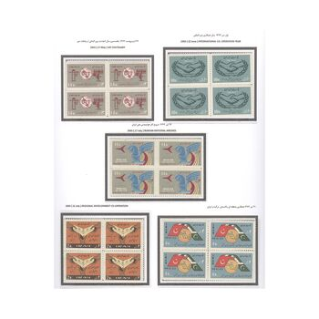 آلبوم تمبر ایران - سری بلوک 1344 تا 1348 - محمد رضا شاه