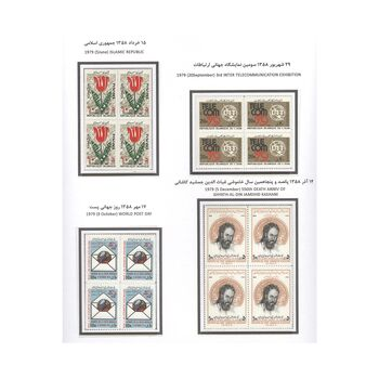 آلبوم تمبر ایران - سری بلوک 1358 تا 1364 - جمهوری اسلامی
