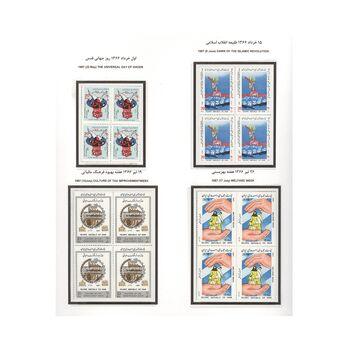 آلبوم تمبر ایران - سری بلوک 1365 تا 1368 - جمهوری اسلامی