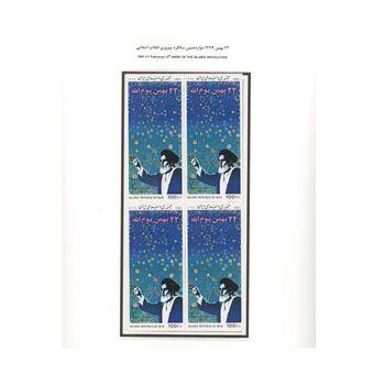 آلبوم تمبر ایران - سری بلوک 1369 تا 1371 - جمهوری اسلامی