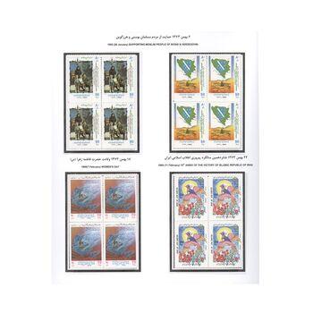 آلبوم تمبر ایران - سری بلوک 1372 تا 1376 - جمهوری اسلامی