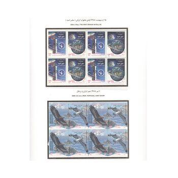 آلبوم تمبر ایران - سری بلوک 1387 تا 1390 - جمهوری اسلامی