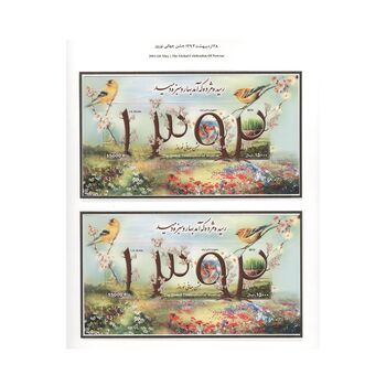 آلبوم تمبر ایران - سری بلوک 1391 تا 1395 - جمهوری اسلامی