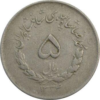 سکه 5 ریال 1334 مصدقی - VF20 - محمد رضا شاه
