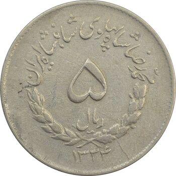 سکه 5 ریال 1334 مصدقی - VF35 - محمد رضا شاه