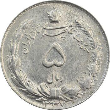 سکه 5 ریال 1337 - MS63 - محمد رضا شاه