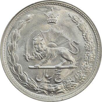 سکه 5 ریال 1342 - MS64 - محمد رضا شاه