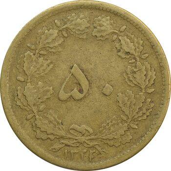 سکه 50 دینار 1322/0 (سورشارژ تاریخ) - VF30 - محمد رضا شاه