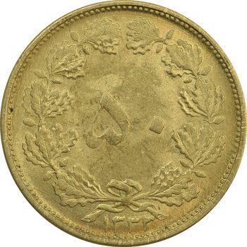 سکه 50 دینار 1332 (ضخیم) - MS62 - محمد رضا شاه