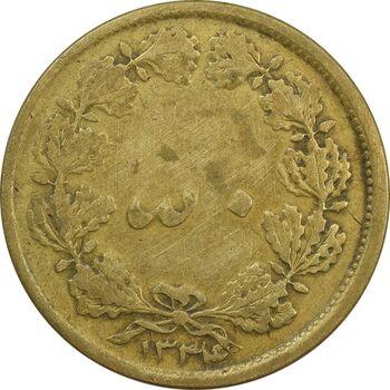 سکه 50 دینار 1334 - F15 - محمد رضا شاه