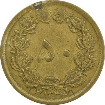 سکه 50 دینار 1334 - VF20 - محمد رضا شاه