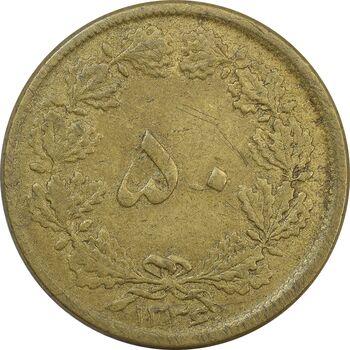 سکه 50 دینار 1336 - VF25 - محمد رضا شاه
