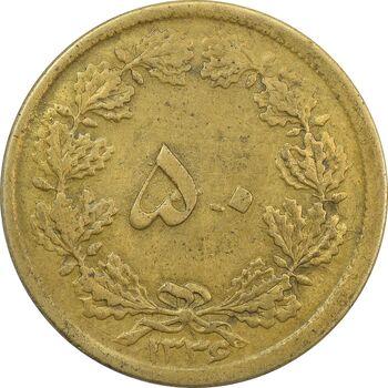 سکه 50 دینار 1336 - EF40 - محمد رضا شاه