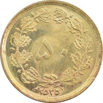سکه 50 دینار 2535 - AU - محمد رضا شاه