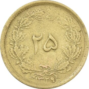 سکه 25 دینار (یک ریال) 1329 - قالب اشتباه - VF30 - محمد رضا شاه