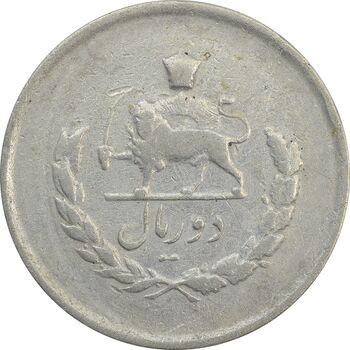 سکه 2 ریال 1332 مصدقی (شیر کوچک) - F15 - محمد رضا شاه