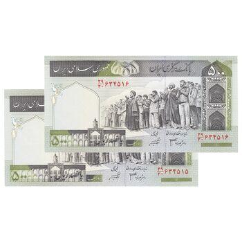 اسکناس 500 ریال (جعفری - شیبانی) - شماره بزرگ - جفت - UNC - جمهوری اسلامی