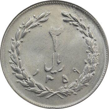 سکه 2 ریال 1359 - MS64 - جمهوری اسلامی