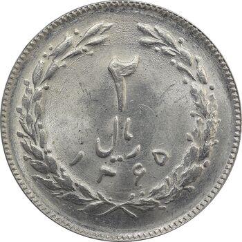 سکه 2 ریال 1365 (لا) بلند - تاریخ باز - MS63 - جمهوری اسلامی
