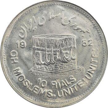 سکه 10 ریال 1361 قدس بزرگ (تیپ 5) - MS64 - جمهوری اسلامی