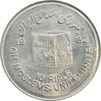 سکه 10 ریال 1361 قدس بزرگ (تیپ 7) - MS63 - جمهوری اسلامی