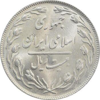 سکه 20 ریال 1364 (صفر کوچک) - MS63 - جمهوری اسلامی