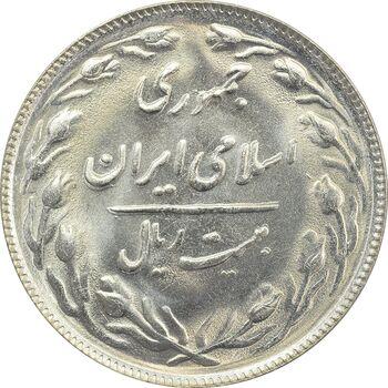 سکه 20 ریال 1365 (مکرر پشت سکه) - MS63 - جمهوری اسلامی