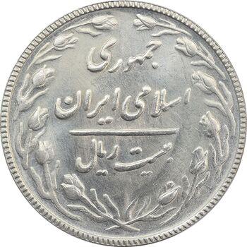 سکه 20 ریال 1367 - MS63 - جمهوری اسلامی