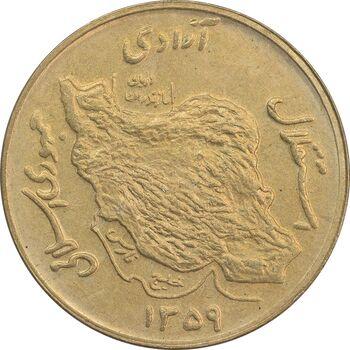 سکه 50 ریال 1359 (دور جمهوری) - MS62 - جمهوری اسلامی