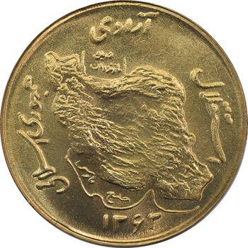سکه 50 ریال 1363 - MS64 - جمهوری اسلامی