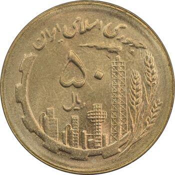 سکه 50 ریال 1365 - MS62 - جمهوری اسلامی