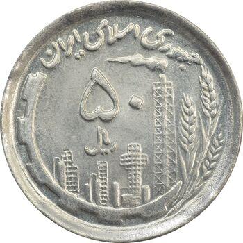 سکه 50 ریال 1370 - MS63 - جمهوری اسلامی