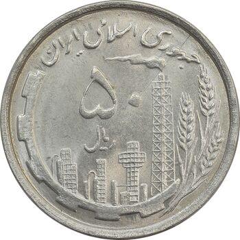 سکه 50 ریال 1368 - MS64 - جمهوری اسلامی