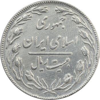 سکه 20 ریال (دو رو جمهوری) - VF25 - جمهوری اسلامی