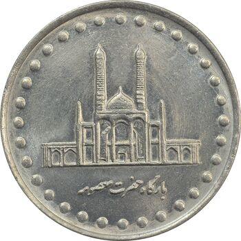 سکه 50 ریال 1371 (صفر کوچک) - MS62 - جمهوری اسلامی