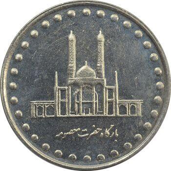 سکه 50 ریال 1376 - MS62 - جمهوری اسلامی
