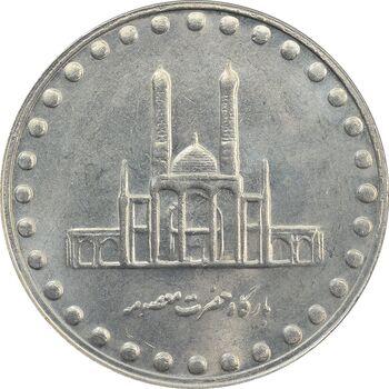 سکه 50 ریال 1378 - AU - جمهوری اسلامی