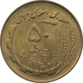 سکه 50 ریال 1360 (صفر کوچک) - MS64 - جمهوری اسلامی