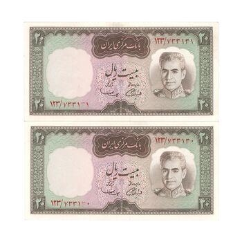 اسکناس 20 ریال (آموزگار - سمیعی) - جفت - AU58 - محمد رضا شاه
