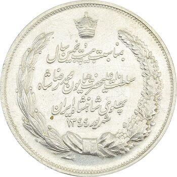 مدال نقره بیست و پنجمین سال سلطنت 1344 - EF40 - محمدرضا شاه