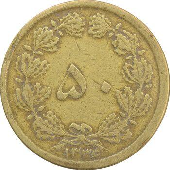 سکه 50 دینار 1336 - VF30 - محمد رضا شاه
