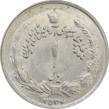 سکه 1 ریال 2536 آریامهر (چرخش 100 درجه) - MS63 - محمد رضا شاه