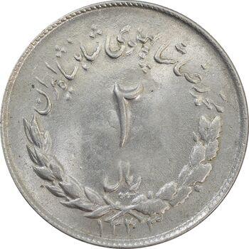سکه 2 ریال 1333 مصدقی (مکرر روی سکه) - MS64 - محمد رضا شاه