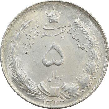 سکه 5 ریال 1322 - MS64 - محمد رضا شاه