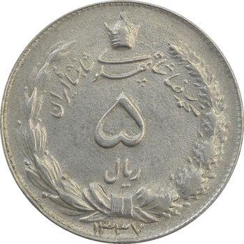 سکه 5 ریال 1337 - EF45 - محمد رضا شاه