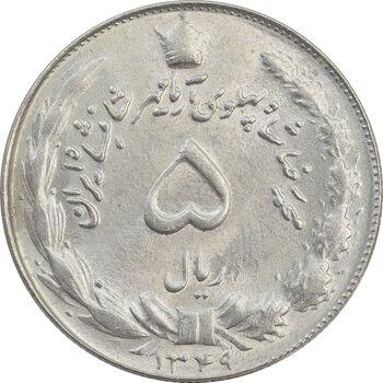 سکه 5 ریال 1349 آریامهر - MS64 - محمد رضا شاه