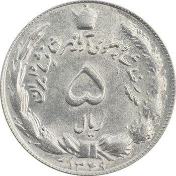 سکه 5 ریال 1349 آریامهر - MS63 - محمد رضا شاه